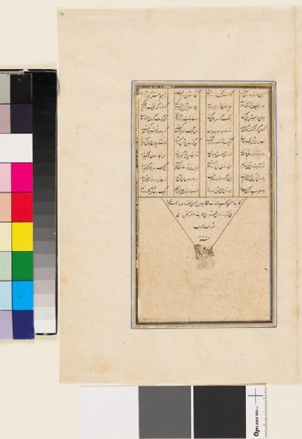 Colophon page from a dispersed manuscript of Amir Khusrau Dihlavi's Hasht Bihishtfront