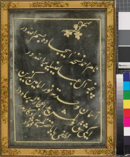 Honorific Turkish calligraphy in nasta'liq scriptfront