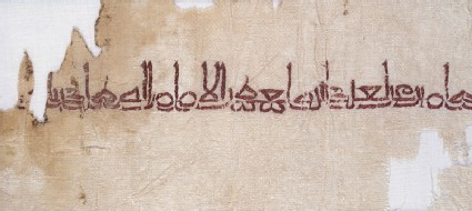 Textile fragment with tiraz banddetail