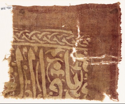 Textile fragment with Arabic inscriptionfront
