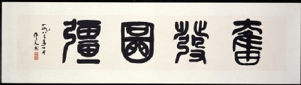 Calligraphy after ancient bronzes and sealsfront
