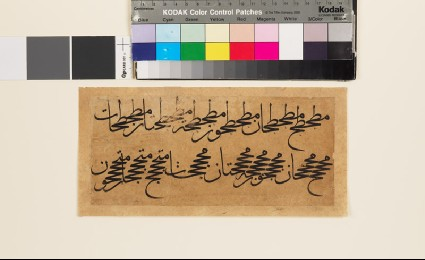 Page of calligraphic exercisesfront