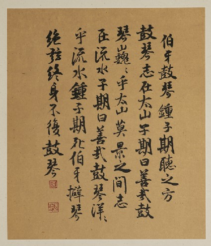 Calligraphy from the Liezi about Bo Ya and Zhong Ziqifront