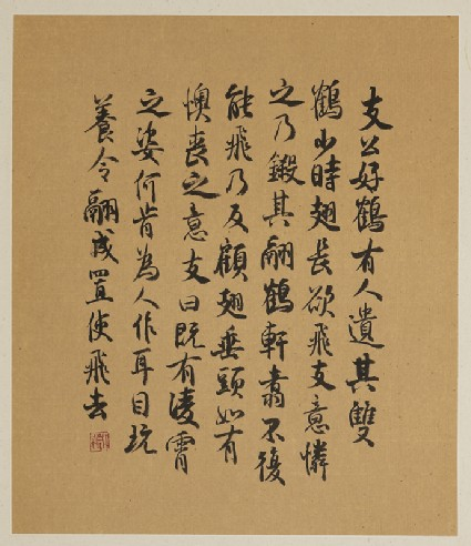 Calligraphy about Zhi Dun's love of cranesfront