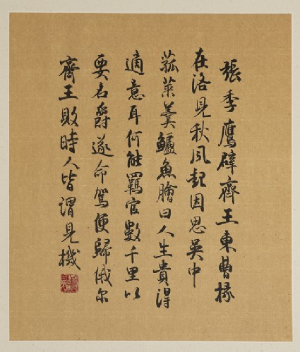 Calligraphy about Zhang Jiying bidding farewell to Prince Qifront