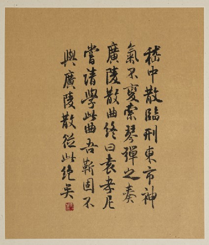 Calligraphy about the execution of Ji Kangfront