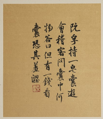 Calligraphy about Ruan Fu carrying a pursefront