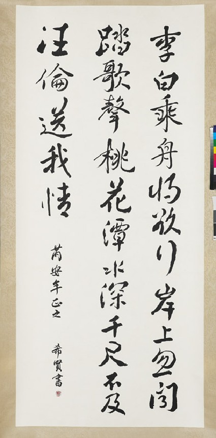 Calligraphy of the poem To Wang Lunfront