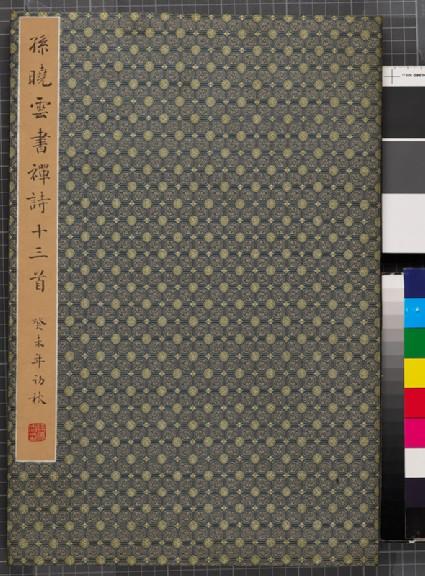 Thirteen Buddhist Zen Poems by Sun Xiaoyunfront, cover