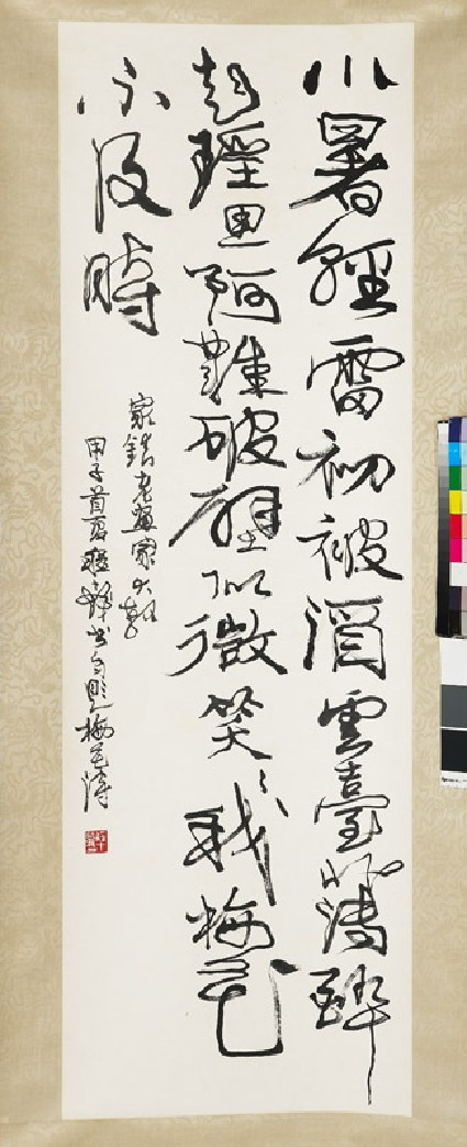 Calligraphy of the poem Plum Blossomfront
