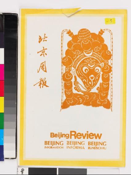 Envelope originally containing papercuts depicting Beijing opera masksfront cover