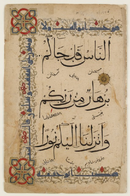 Page from a Qur'an in muhaqqaq, naskhi, and kufic scriptfront