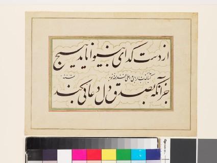 Page of calligraphy in nasta'liq scriptfront