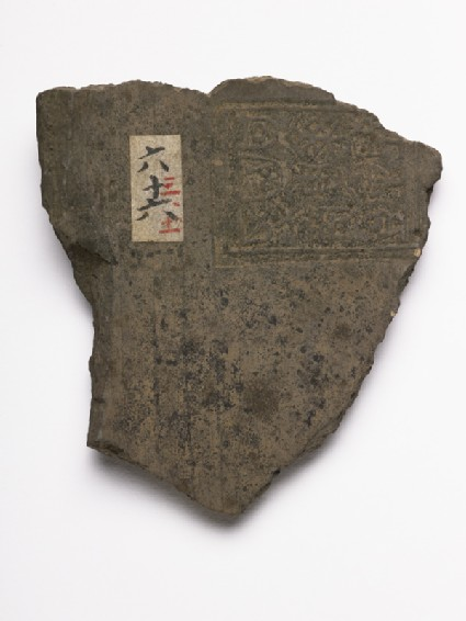 Potsherd with stamped sealfront