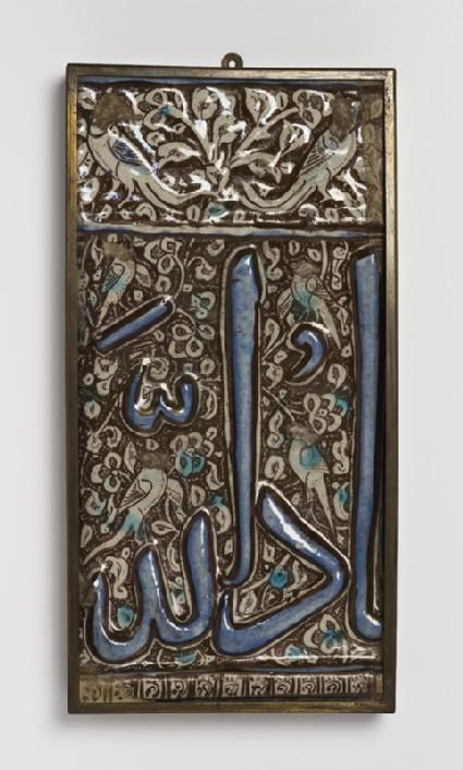 Frieze tile with inscription and birdsfront