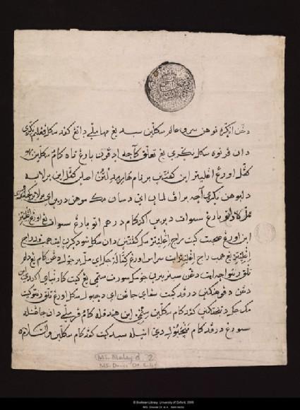 Trading permitfront, MS. Douce Or. e.4 Folio recto
