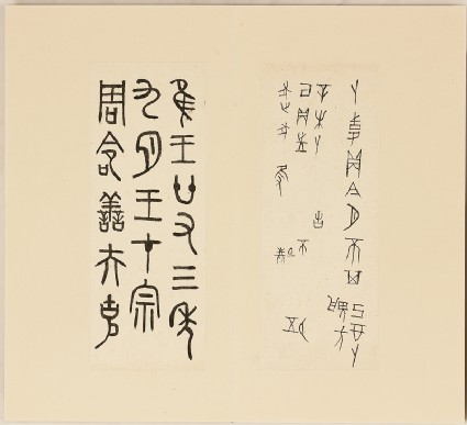 Sixteen different examples of epigraphy and calligraphyfront